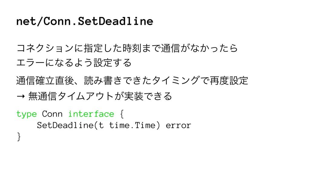 net/Conn.SetDeadline ίωΫγϣϯʹࢦఆͨ͠ࠁ·Ͱ௨৴͕ͳ͔ͬͨΒ Τϥ...