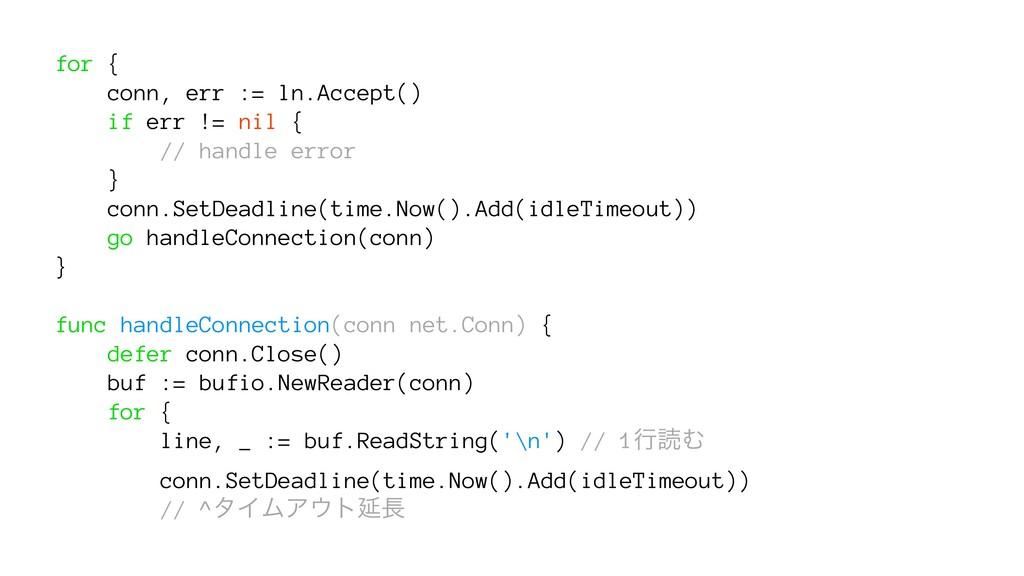 for { conn, err := ln.Accept() if err != nil { ...