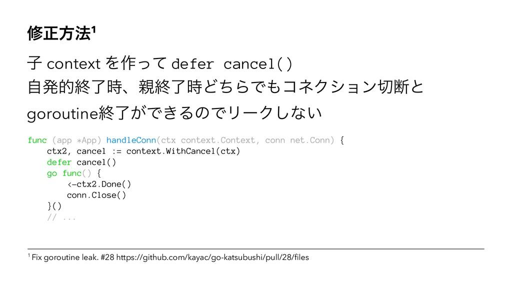 मਖ਼ํ๏1 ࢠ context Λ࡞ͬͯ defer cancel() ࣗൃతऴྃɺऴྃ...