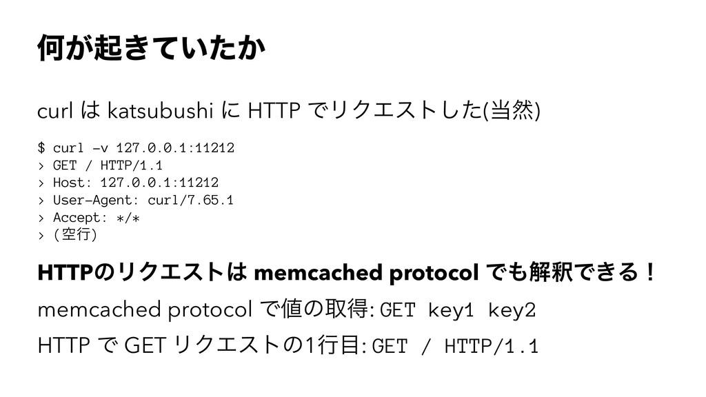 Կ͕ى͖͍͔ͯͨ curl  katsubushi ʹ HTTP ͰϦΫΤετͨ͠(વ) ...