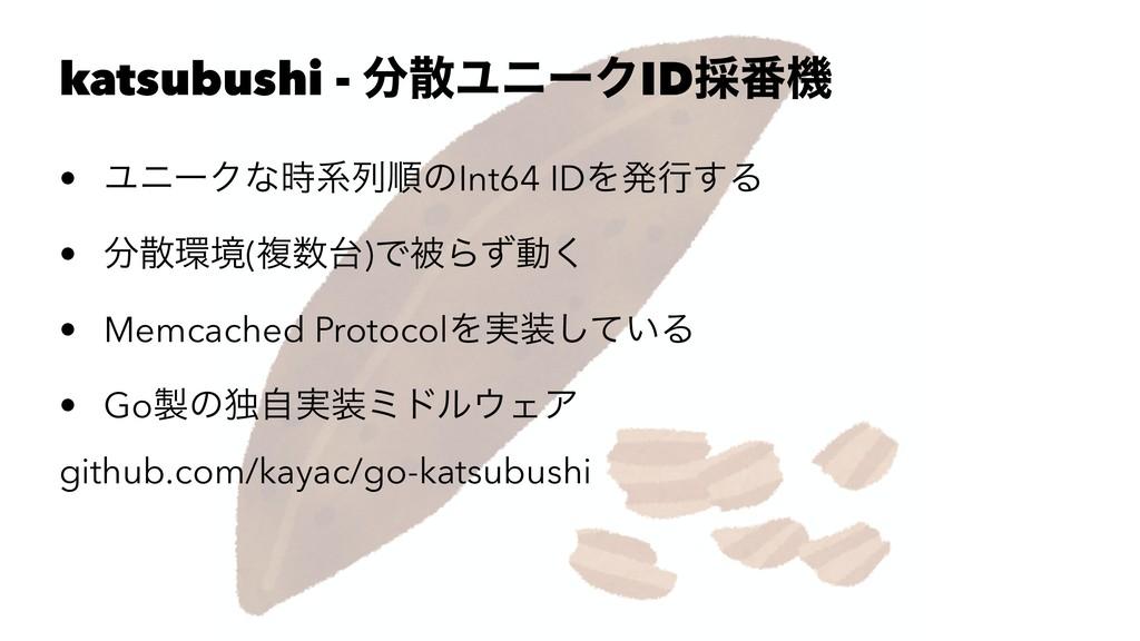 katsubushi - ϢχʔΫID࠾൪ػ • ϢχʔΫͳܥྻॱͷInt64 IDΛൃ...