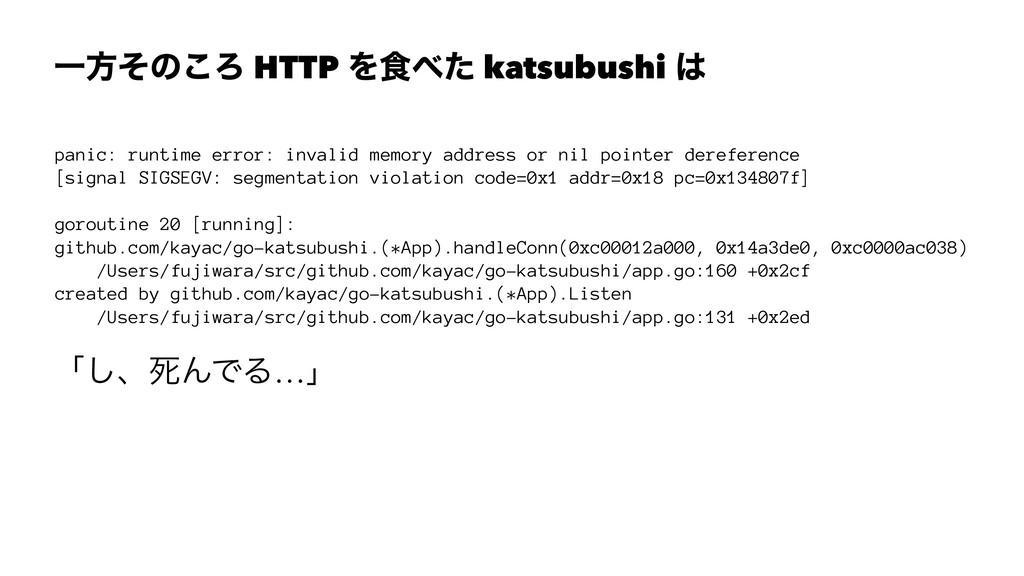 Ұํͦͷ͜Ζ HTTP Λ৯ͨ katsubushi  panic: runtime er...