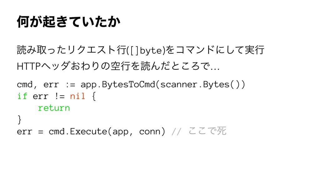 Կ͕ى͖͍͔ͯͨ ಡΈऔͬͨϦΫΤετߦ([]byte)ΛίϚϯυʹ࣮ͯ͠ߦ HTTPϔομ͓...