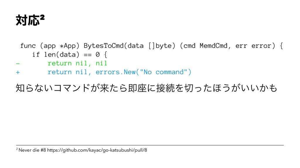 ରԠ2 func (app *App) BytesToCmd(data []byte) (cm...