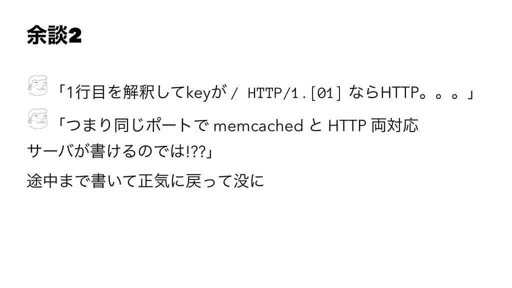 ༨ஊ2 ʮ1ߦΛղऍͯ͠key͕ / HTTP/1.[01] ͳΒHTTPɻɻɻʯ ʮͭ·Γ...
