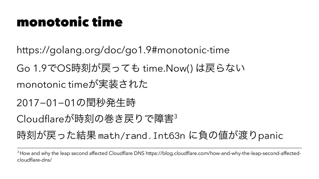 monotonic time https://golang.org/doc/go1.9#mon...