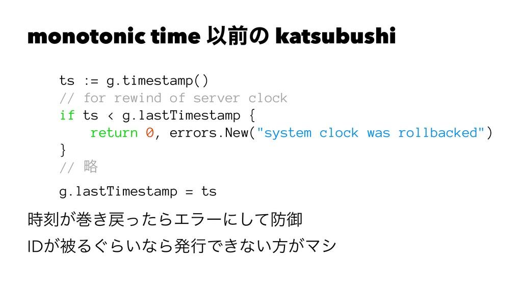 monotonic time Ҏલͷ katsubushi ts := g.timestamp...