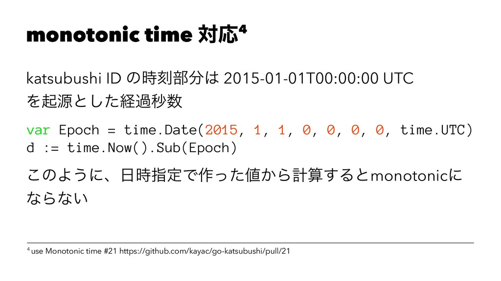 monotonic time ରԠ4 katsubushi ID ͷࠁ෦ 2015-01...