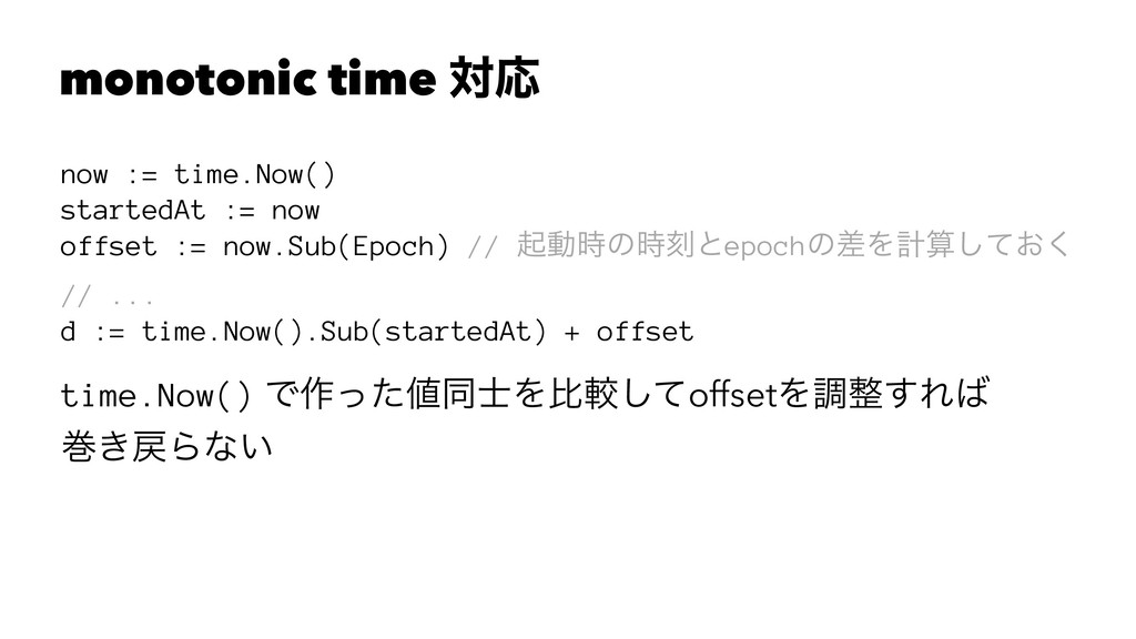 monotonic time ରԠ now := time.Now() startedAt :...