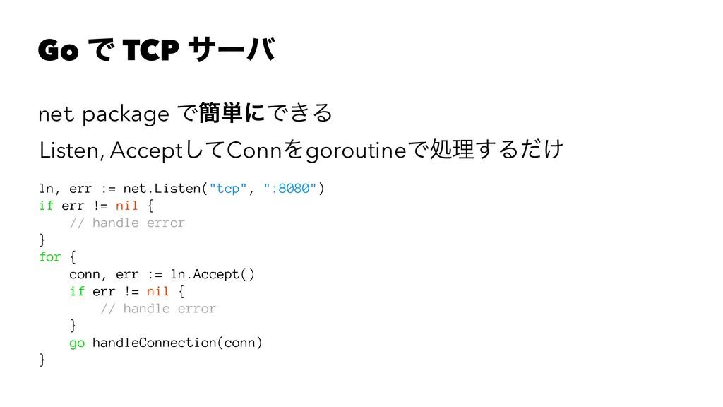 Go Ͱ TCP αʔό net package Ͱ؆୯ʹͰ͖Δ Listen, Accept...
