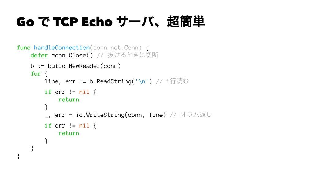 Go Ͱ TCP Echo αʔόɺ؆୯ func handleConnection(con...