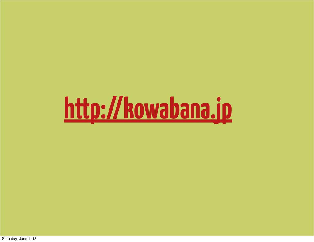 http://kowabana.jp Saturday, June 1, 13