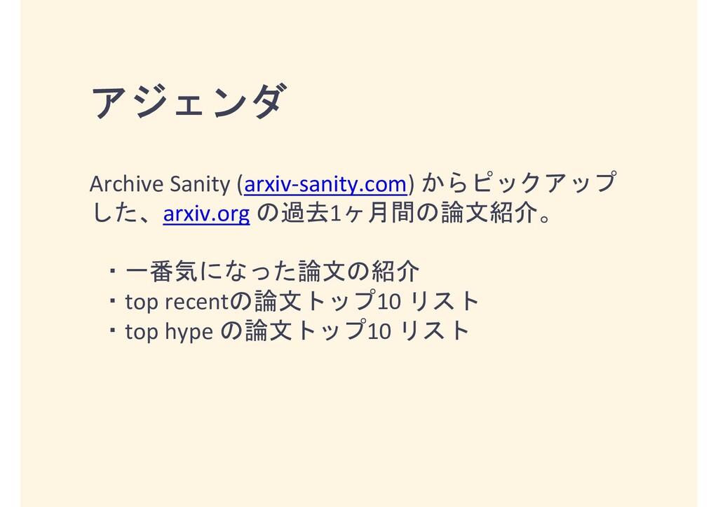 アジェンダ Archive Sanity (arxiv-sanity.com) からピックアッ...