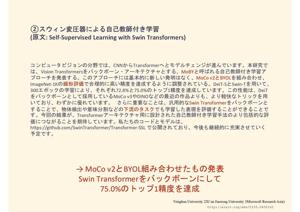 ②スウィン変圧器による自己教師付き学習 (原文: Self-Supervised Learni...