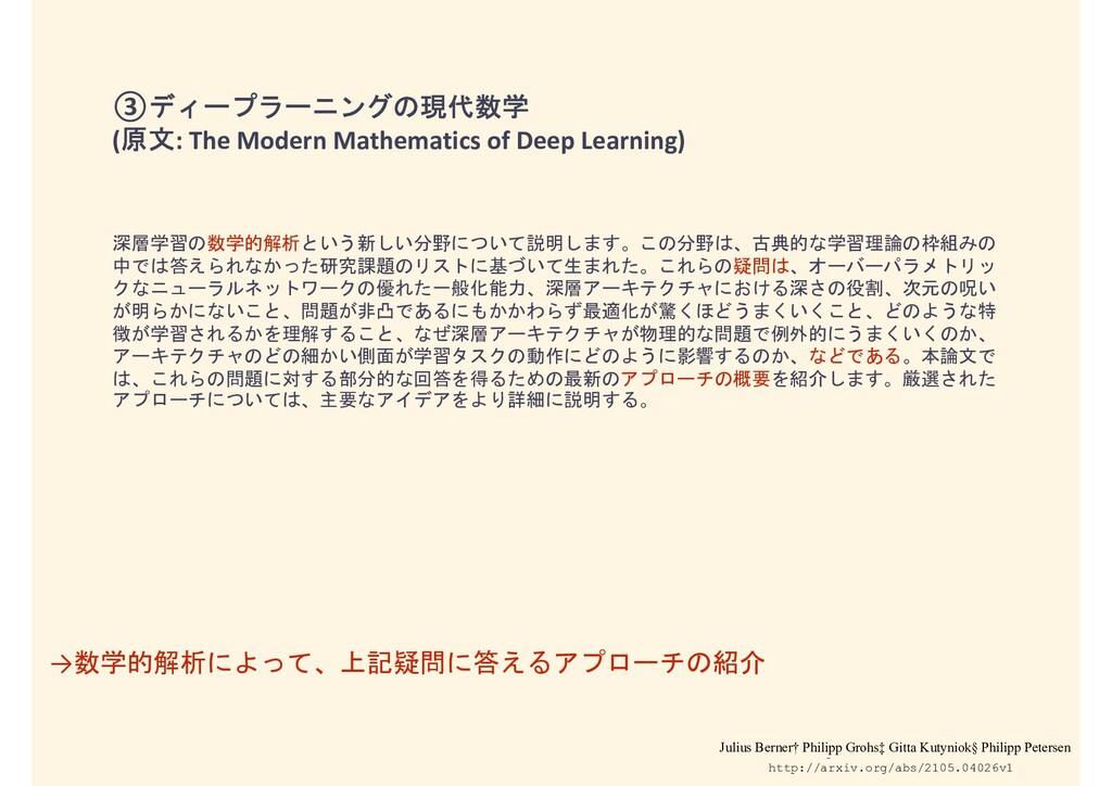 ③ディープラーニングの現代数学 (原文: The Modern Mathematics of ...
