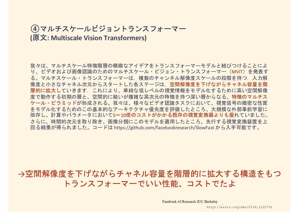④マルチスケールビジョントランスフォーマー (原文: Multiscale Vision Tr...