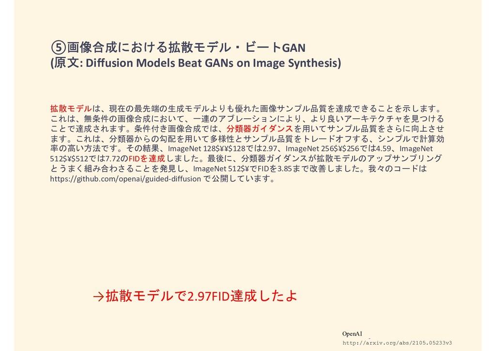 ⑤画像合成における拡散モデル・ビートGAN (原文: Diffusion Models Bea...
