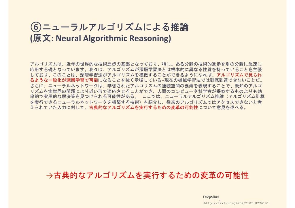 ⑥ニューラルアルゴリズムによる推論 (原文: Neural Algorithmic Reaso...