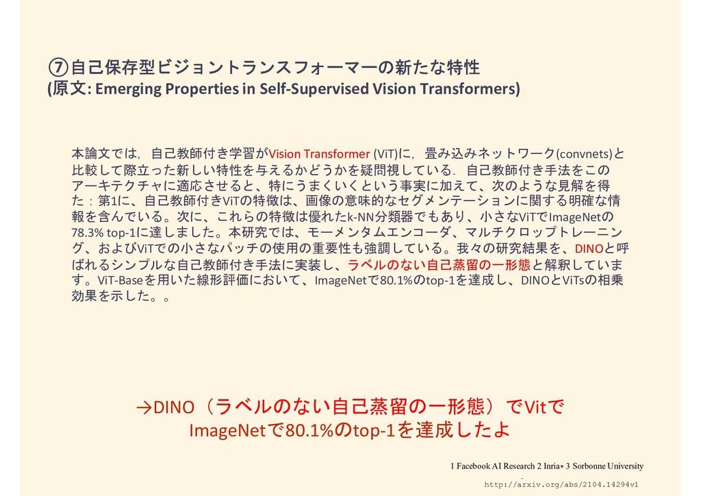 ⑦自己保存型ビジョントランスフォーマーの新たな特性 (原文: Emerging Propert...