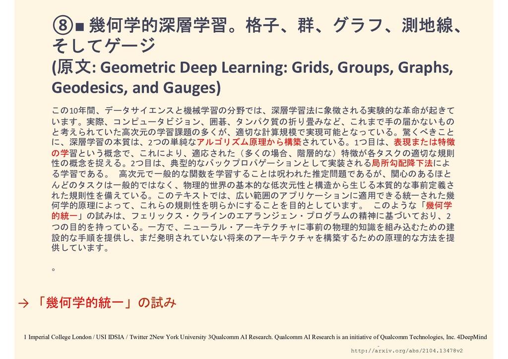 ⑧■ 幾何学的深層学習。格子、群、グラフ、測地線、 そしてゲージ (原文: Geometric...