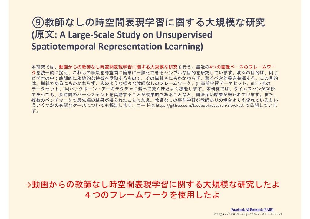 ⑨教師なしの時空間表現学習に関する大規模な研究 (原文: A Large-Scale Stud...