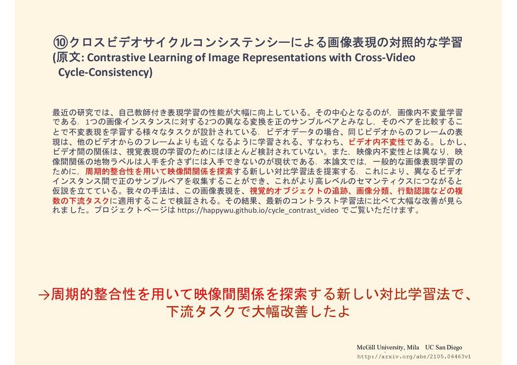 ⑩クロスビデオサイクルコンシステンシーによる画像表現の対照的な学習 (原文: Contrast...