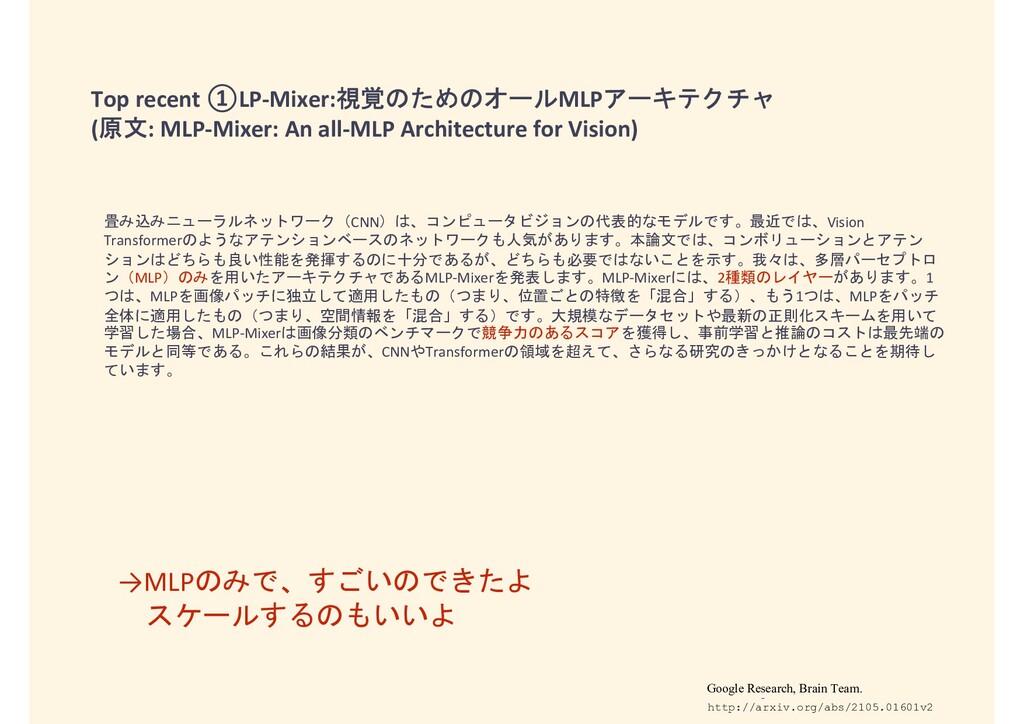 Top recent ①LP-Mixer:視覚のためのオールMLPアーキテクチャ (原文: M...