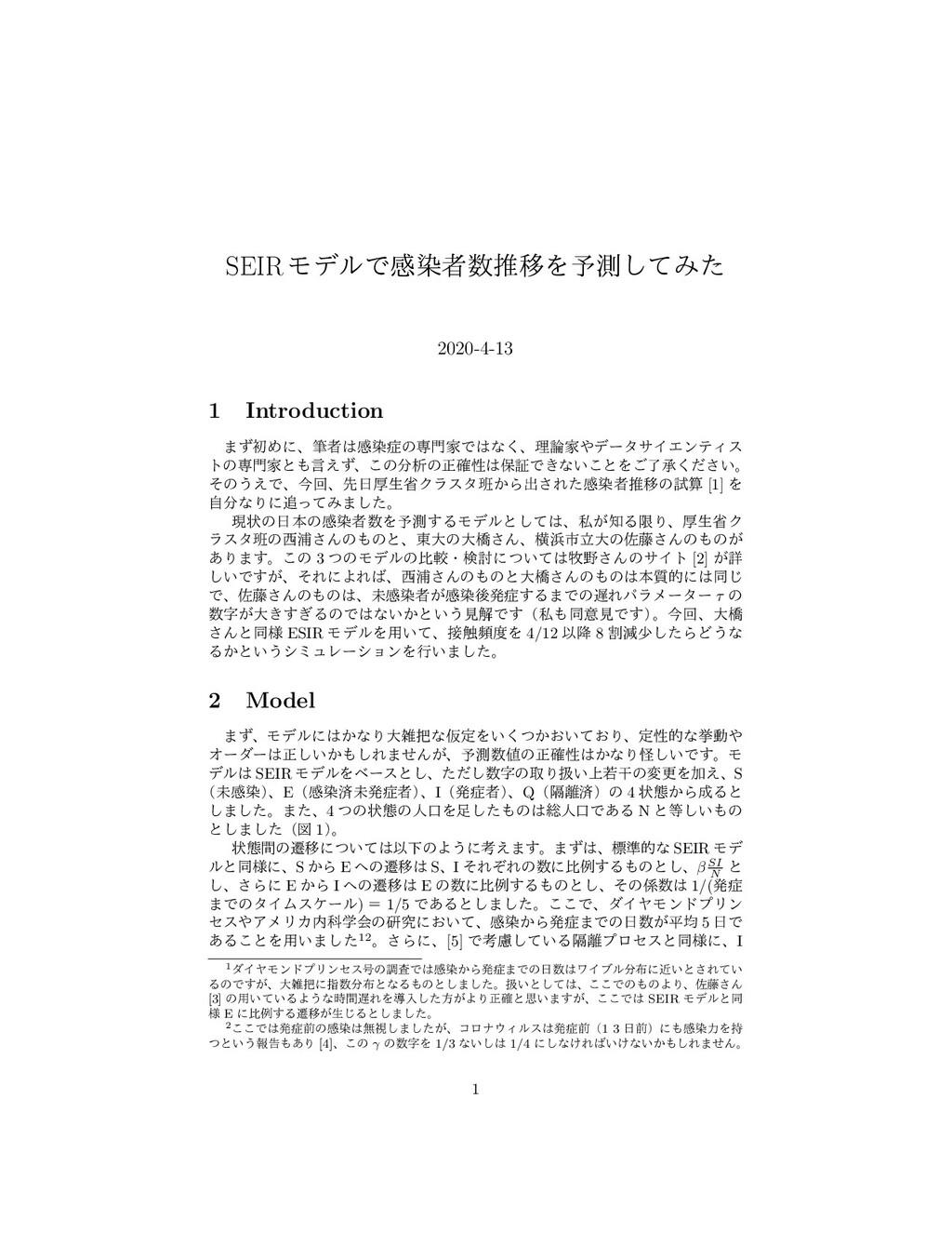 SEIRϞσϧͰײછऀਪҠΛ༧ଌͯ͠Έͨ 2020-4-13 1 Introduction ...
