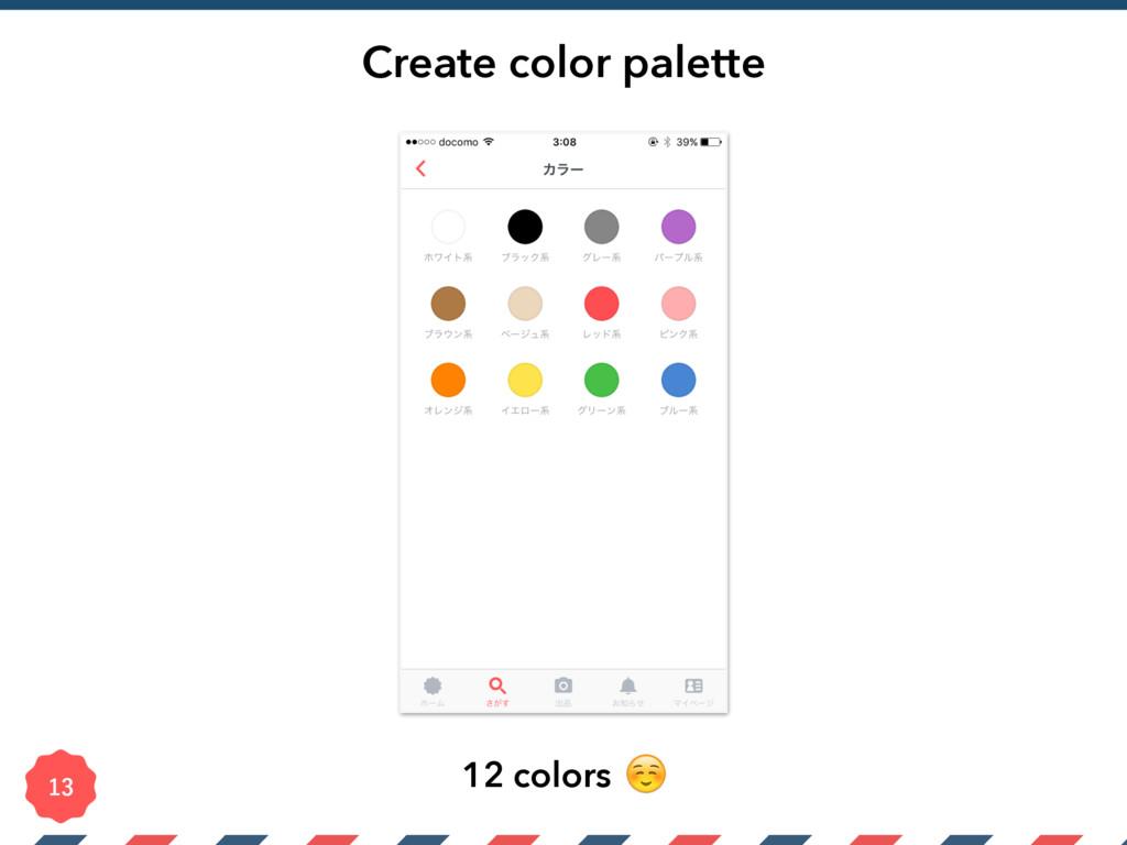 Create color palette  12 colors ☺