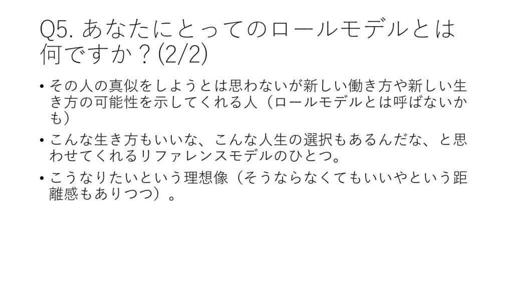Q5. あなたにとってのロールモデルとは 何ですか?(2/2) • その⼈の真似をしようとは思...