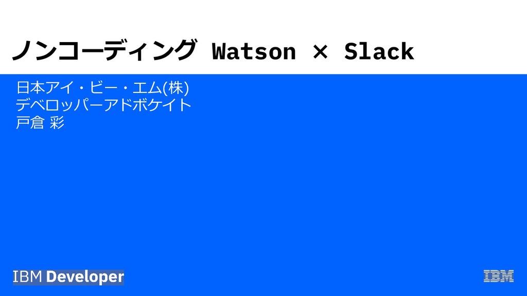"‹ w>…l u Watson 8 Slack ¼ÀA¥DA""®ł ›©¹˜¤D«..."