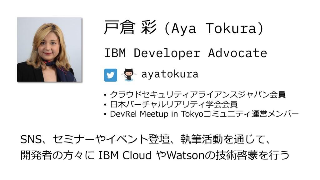 ayatokura ŧlj Ǹ (Aya Tokura) IBM Developer Advoc...