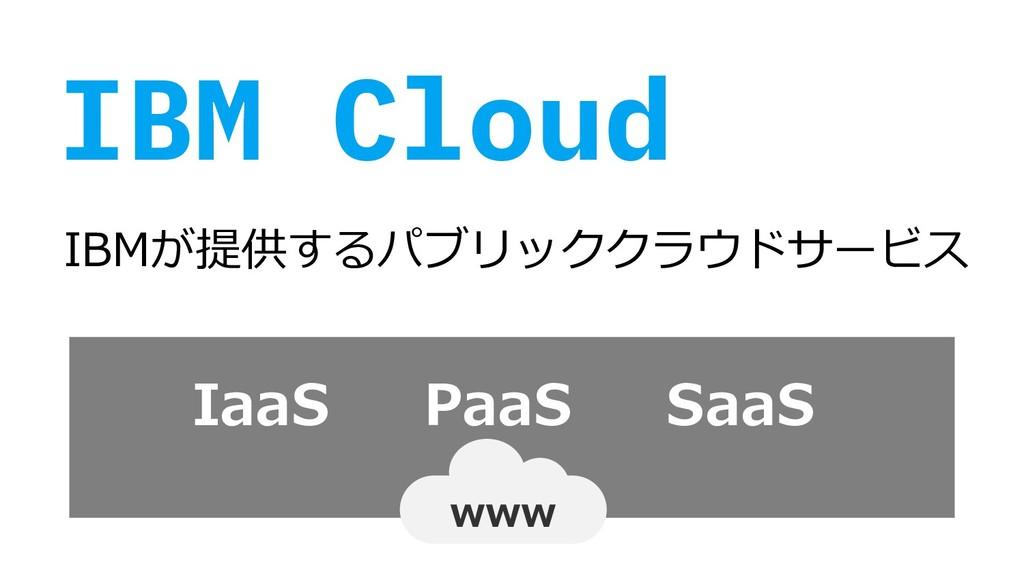 IBM Cloud IBMが提供するパブリッククラウドサービス www IaaS PaaS S...
