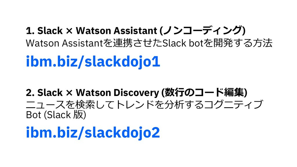 1. Slack × Watson Assistant (ノンコーディング) Watson A...
