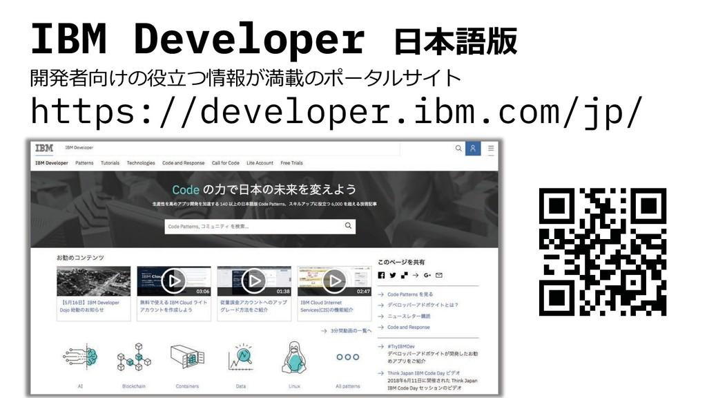 IBM Developer ¡£÷ē https://developer.ibm.com/jp...