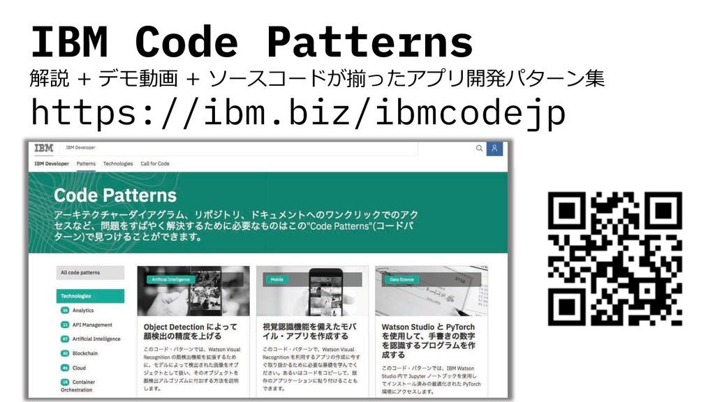 IBM Code Patterns https://ibm.biz/ibmcodejp įŵ ...