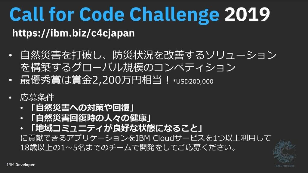 Call for Code Challenge 2019 ! ÍơNJŢ ĿŻX?ŭNJūƚ ĦƳ...