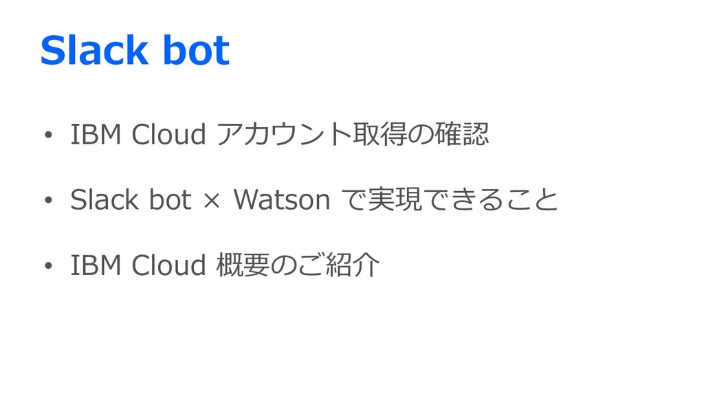 Slack bot • IBM Cloud アカウント取得の確認 • Slack bot × ...