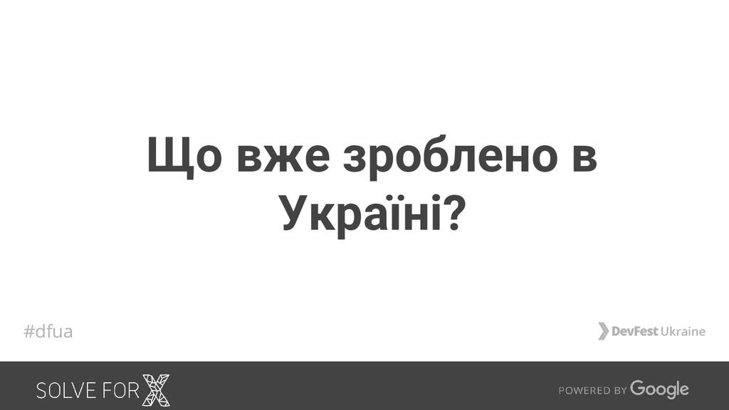 Що вже зроблено в Україні? #dfua