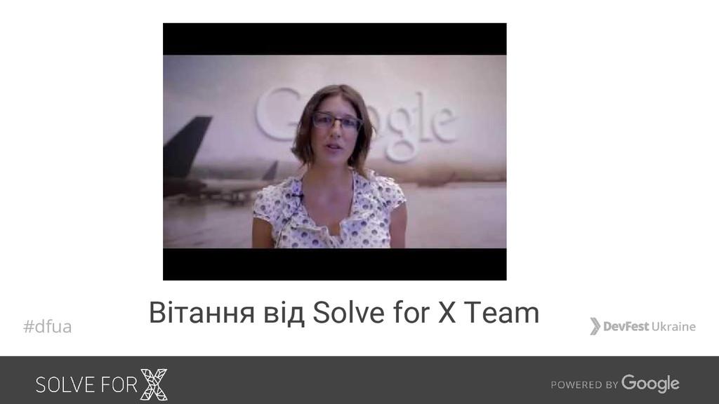 Вітання від Solve for X Team #dfua