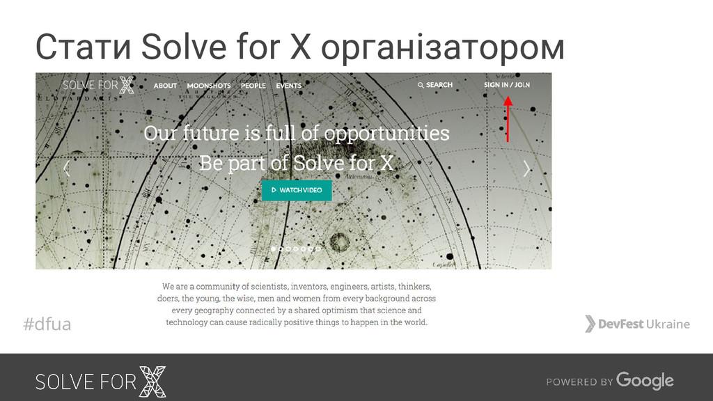 Стати Solve for X організатором #dfua