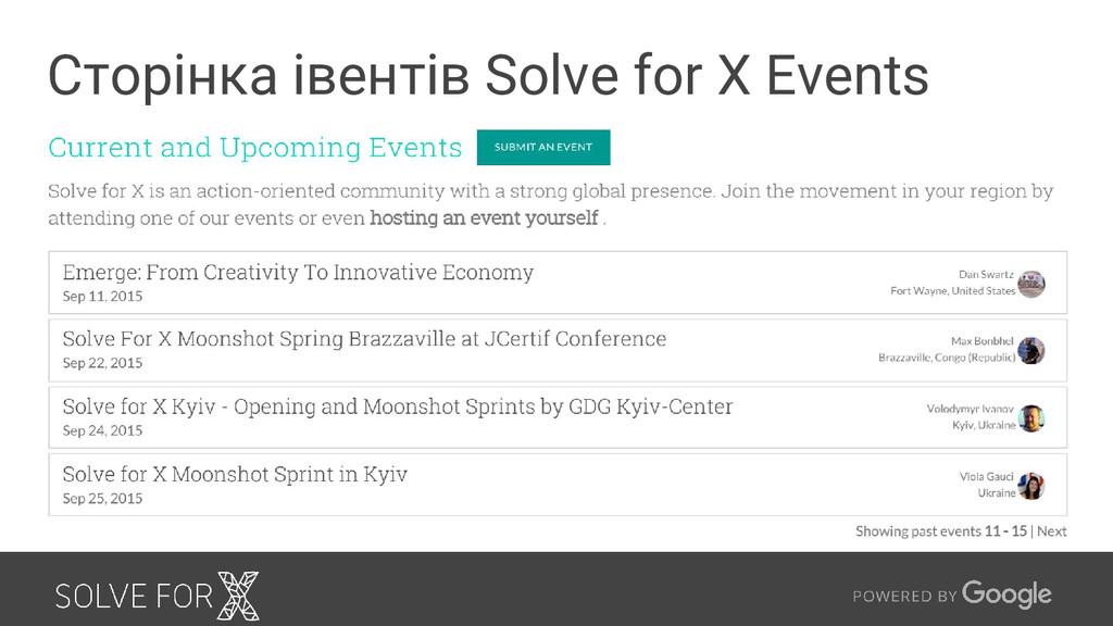Сторінка івентів Solve for X Events