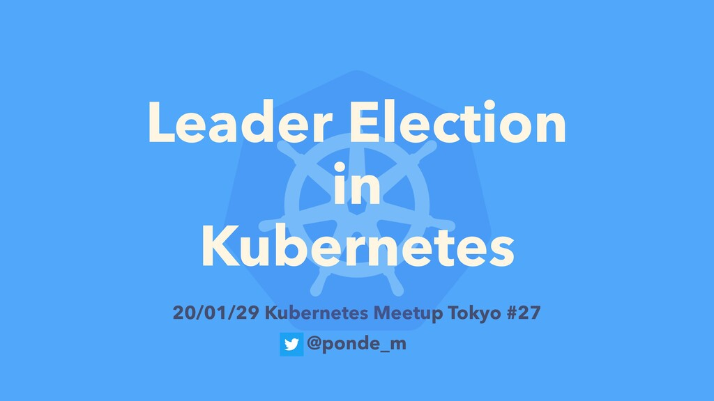 20/01/29 Kubernetes Meetup Tokyo #27 @ponde_m L...