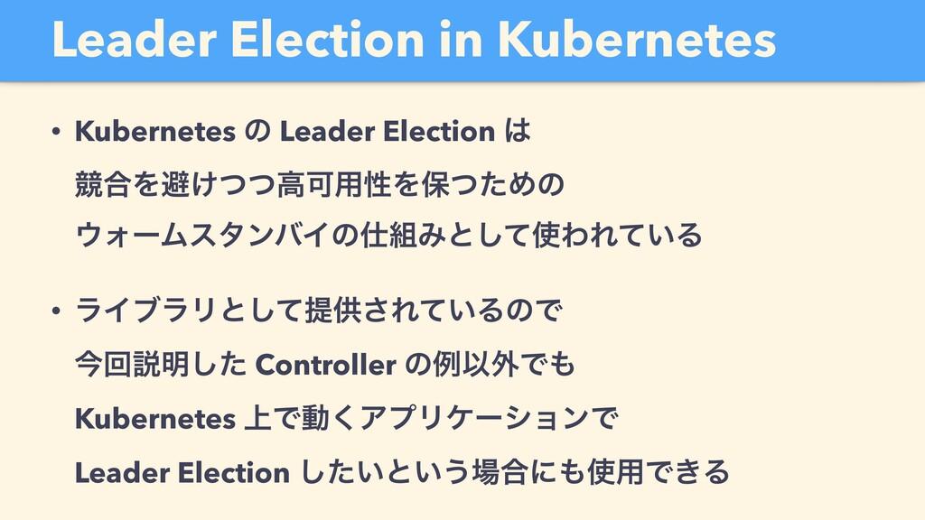 Leader Election in Kubernetes • Kubernetes ͷ Le...