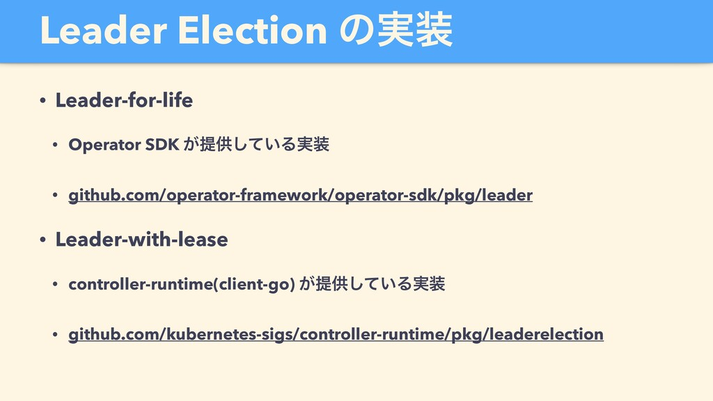Leader Election ͷ࣮ • Leader-for-life • Operato...