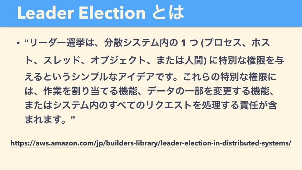 """Leader Election ͱ • """"ϦʔμʔબڍɺγεςϜͷ 1 ͭ (ϓϩη..."""