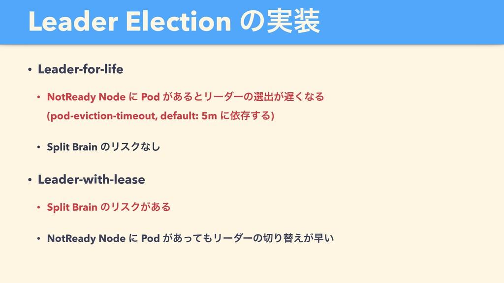 Leader Election ͷ࣮ • Leader-for-life • NotRead...