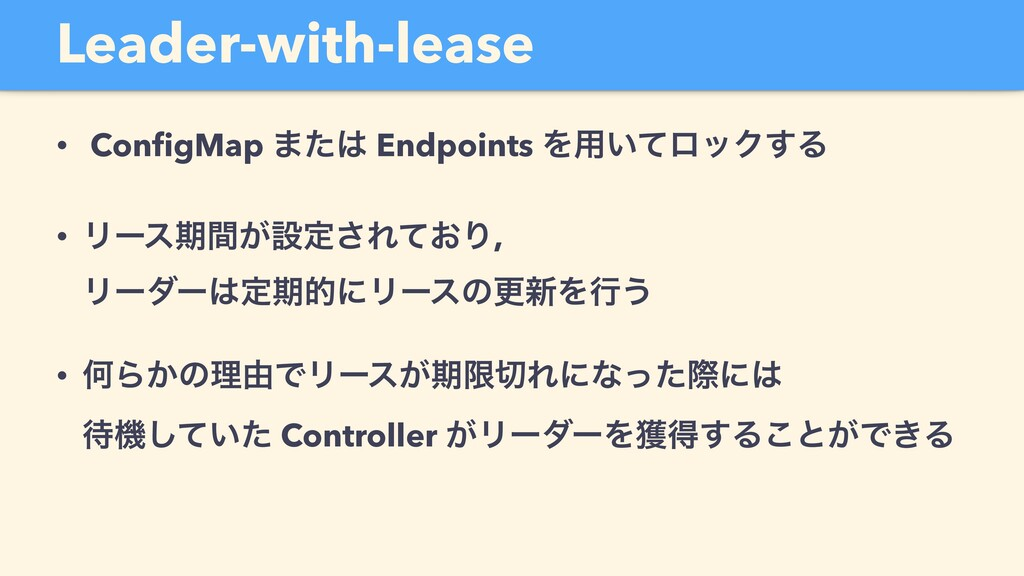 Leader-with-lease • ConfigMap ·ͨ Endpoints Λ༻͍ͯ...