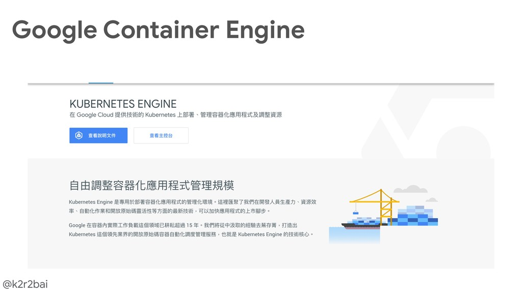 @k2r2bai Google Container Engine