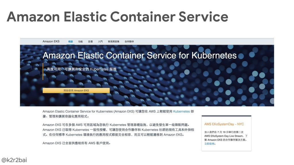 @k2r2bai Amazon Elastic Container Service